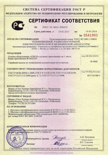 Скачать сертификат на сетевое оборудование «CISCO»