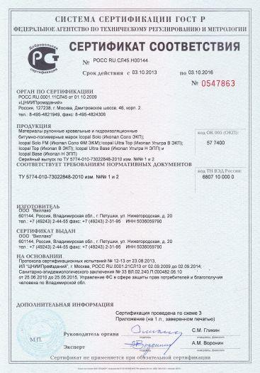 Скачать сертификат на материалы рулонные кровельные и гидроизоляционные битумно-полимерные марок Icopal