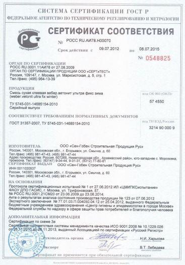 Скачать сертификат на смесь сухая клеевая вебер.ветонит ультра фикс зима (weber.vetonit ultra fix winter)