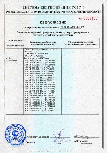 Скачать приложение к сертификату на блоки питания, т.м. «UNIVersal»