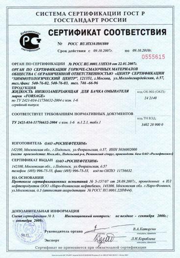 Скачать сертификат на жидкость низкозамерзающая для бачка омывателя марки «FORSAGE»