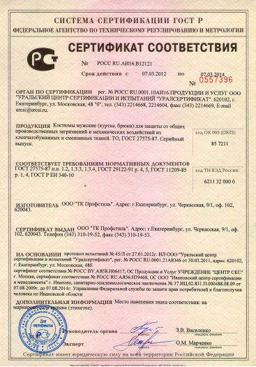 Скачать сертификат на костюмы мужские (куртка, брюки) для защиты от общих производственных загрязнений и механических воздействий из хлопчатобумажных и смешанных тканей