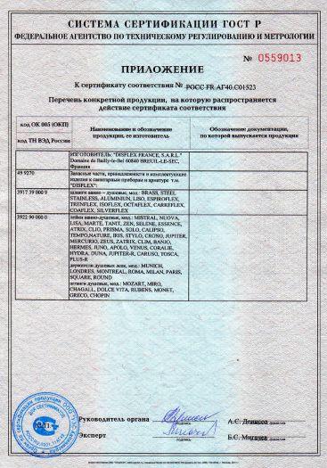 Скачать приложение к сертификату на запасные части, принадлежности и комплектующие изделия к санитарным приборам и арматуре