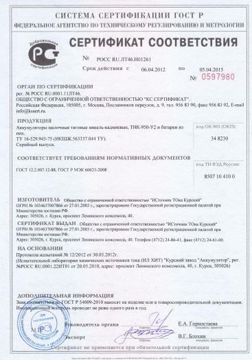Скачать сертификат на аккумуляторы щелочные тяговые никель-кадмиевые, ТНК-950-У2 и батареи из них