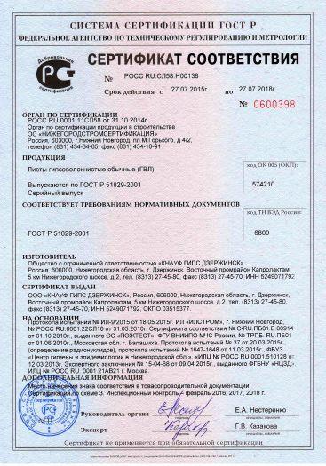 Скачать сертификат на листы гипсоволокнистые обычные (ГВЛ)