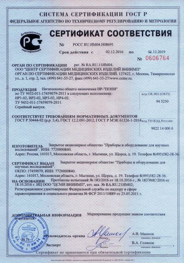 Скачать сертификат на негатоскопы общего назначения НР-«ПОНИ»