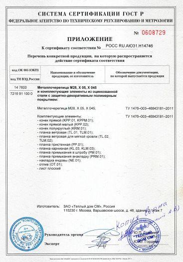 Скачать приложение к сертификату на металлочерепица М28, Х 05, Х 045 и комплектующие элементы из оцинкованной стали с защитно-декоративным полимерным покрытием