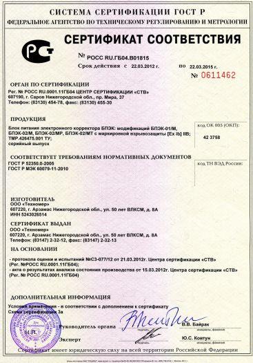 Скачать сертификат на блок питания электронного корректора БПЭК