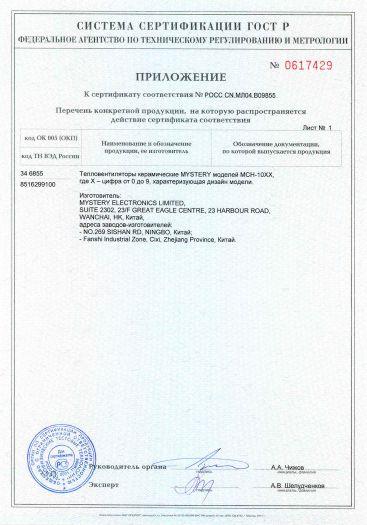 Скачать приложение к сертификату на тепловентиляторы керамические MYSTERY