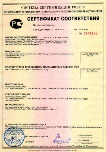 Скачать сертификат на газ (бутан сжиженный) в металлический баллонах для портативных газовых плит с маркировкой «MAXSUN»