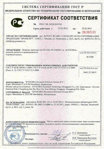 Скачать сертификат на лазерные принтеры тип FS-1040, FS-1060DN т.м. «KYOCERA»