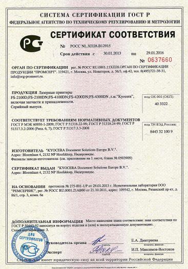 Скачать сертификат на лазерные принтеры FS-2100D, FS-2100DN, FS-4100DN, FS-4200DN, FS-4300DN, т. м. «Kyocera», включая запчасти и принадлежности
