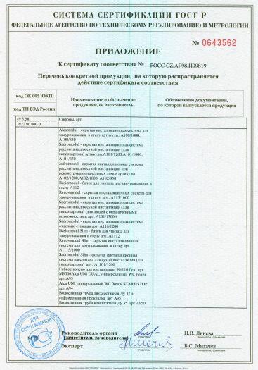 Скачать приложение к сертификату на сифоны