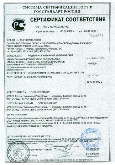 Скачать сертификат на изделия санитарные керамические: умывальники в комплекте с пьедесталом, умывальники, пьедесталы для умывальников