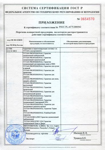 Скачать приложение к сертификату на герметики и герметизирующие составы т.м. TYTAN