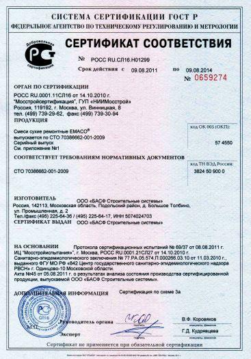 Скачать сертификат на смеси сухие ремонтные ЕМАСО®