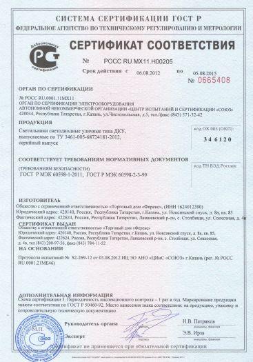 Скачать сертификат на светильники светодиодные уличные типа ДКУ