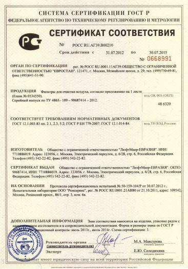 Скачать сертификат на фильтры для очистки воздуха