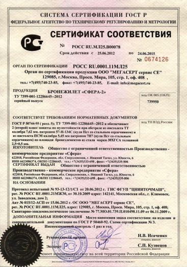Скачать сертификат на БРОНЕЖИЛЕТ «СФЕРА-2»