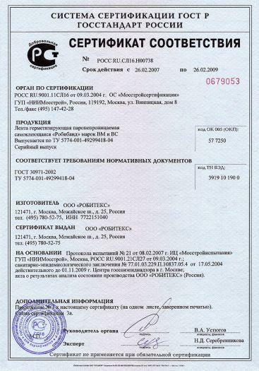 Скачать сертификат на лента герметизирующая паронепроницаемая самоклеющаяся «Робибанд» марок ВМ и ВС