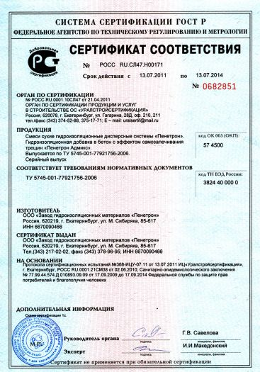 Скачать сертификат на смеси сухие гидроизоляционные дисперсные системы «Пенетрон». Гидроизоляционная добавка в бетон с эффектом самозалечивания трещин «Пенетрон Адмикс»