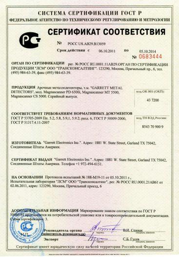 Скачать сертификат на арочные металлодетекторы, т. м. «GARRETT METAL DETECTORS», мод. Magnascanner PD 6500i, Magnascanner MT 5500, Magnascanner CS 5000