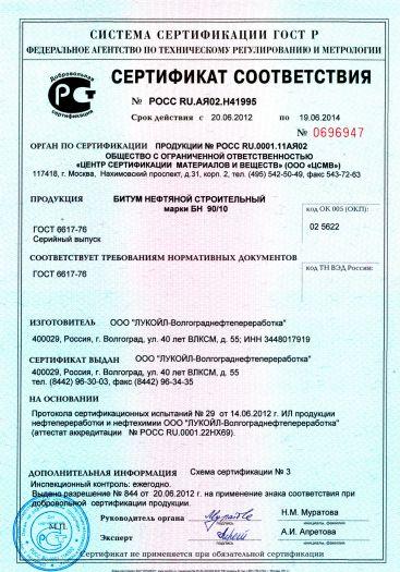 Скачать сертификат на битум нефтяной строительный марки БН 90/10