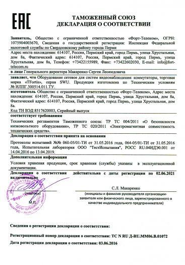 Скачать сертификат на оборудование сетевое для систем видеонаблюдения: коммутаторы, торговая марка «TFortis», серия SWU