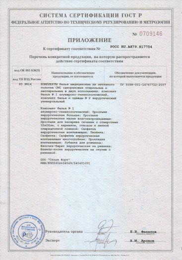 Скачать приложение к сертификату на комплекты белья медицинские из нетканого полотна СМС одноразовые, стерильные и нестерильные в двух исполнениях
