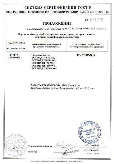 Скачать приложение к сертификату на бетонные смеси БСТ