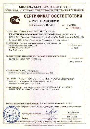 Скачать сертификат на аппарат рентгеновский самоходный импульсный наносекундный модель СИРЕНА-5
