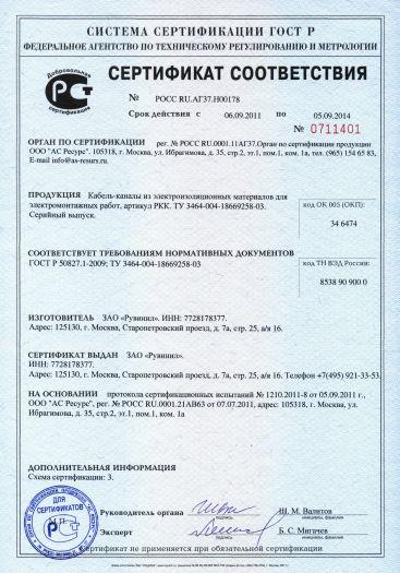 Скачать сертификат на кабель-каналы из электроизоляционных материалов для электромонтажных работ, артикул РКК