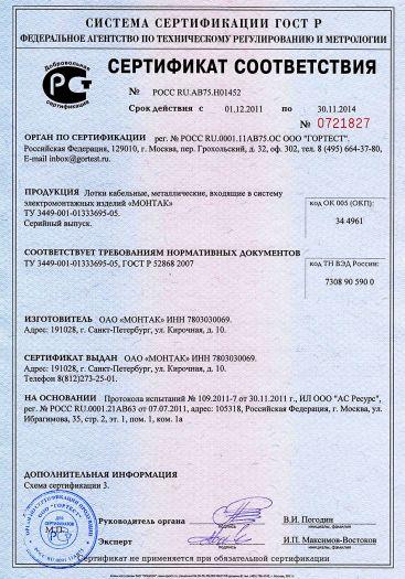 Скачать сертификат на лотки кабельные, металлические, входящие в систему электромонтажных изделий «МОНТАК»