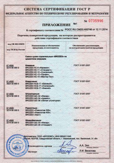 Скачать приложение к сертификату на смеси сухие строительные «BROZEX» на цементном вяжущем