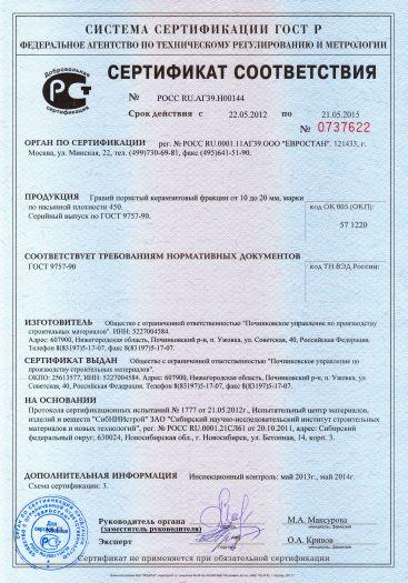 Скачать сертификат на гравий пористый керамзитовый фракции от 10 до 20 мм, марки по насыпной плотности 450