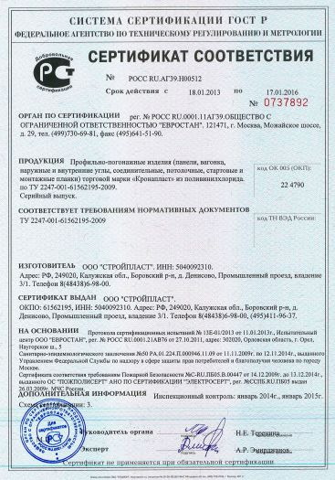 Скачать сертификат на профильно-погонажные изделия (панели, вагонка, наружные и внутренние углы, соединительные, потолочные, стартовые и монтажные планки) торговой марки «Кронапласт» из поливинилхлорида