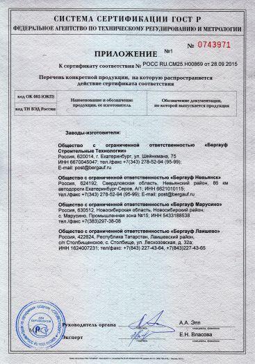 Скачать приложение к сертификату на сухие строительные смеси «BERGAUF» для приготовления растворов
