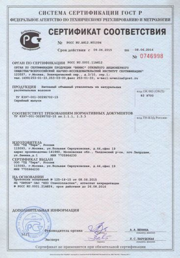 Скачать сертификат на нетканый объемный утеплитель из натуральных растительных волокон
