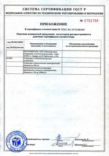 Скачать приложение к сертификату на резервуары и металлоконструкции резервуаров