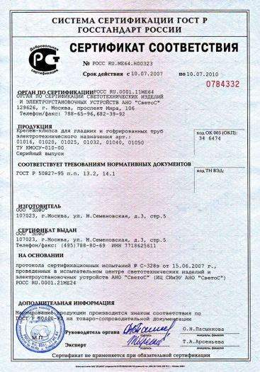 Скачать сертификат на крепеж-клипса для гладких и гофрированных труб электротехнического назначения