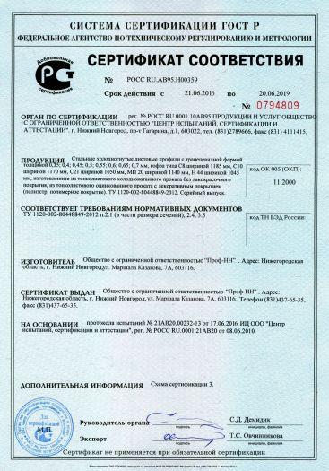 Скачать сертификат на стальные холодногнутые листовые профили с трапецевидной формой толщиной 0,35; 0.4; 0,45; 0,5; 0,55; 0,6; 0,65; 0,7 мм, гофра типа С8 шириной 1185 мм, С10 шириной 1170 мм, С21 шириной 1050 мм, МП 20 шириной 1140 мм, Н 44 шириной 1045 мм, изготовленные из тонколистового холоднокатанного проката