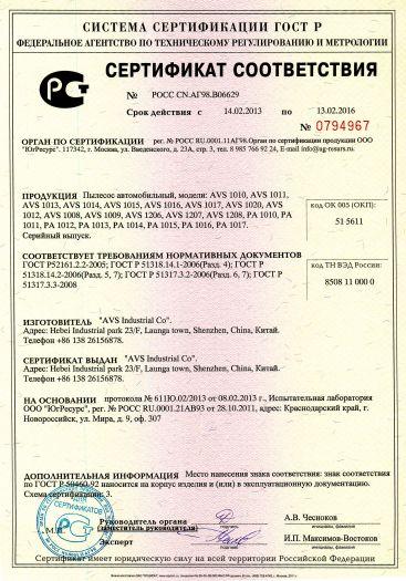 Скачать сертификат на пылесос автомобильный, модели: AVS, PA