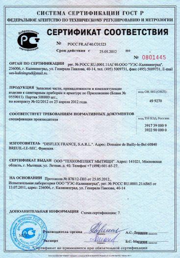 Скачать сертификат на запасные части, принадлежности и комплектующие изделия к санитарным приборам и арматуре