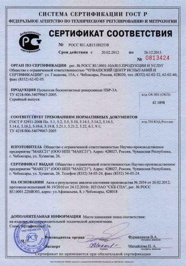 Скачать сертификат на пускатели бесконтактные реверсивные ПБР-ЗА
