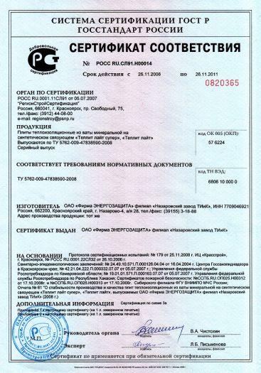 Скачать сертификат на плиты теплоизоляционные из ваты минеральной на синтетическом связующем «Теплит лайт супер», «Теплит лайт»