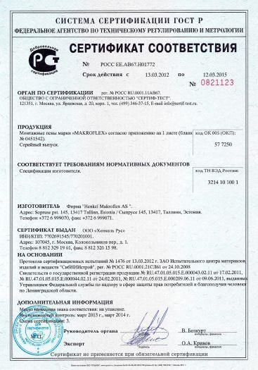 Скачать сертификат на монтажные пены марки «MAKROFLEX»