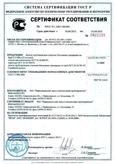 Скачать сертификат на детали трубопроводов стальные бесшовные приварные на Pраб 2,2 МПа (22 кгс/см2): отводы крутоизогнутые, переходы