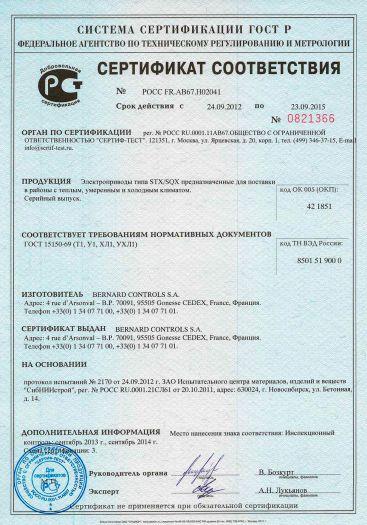 Скачать сертификат на электроприводы типа STX/SQX предназначенные для поставки в районы с теплым, умеренным и холодным климатом