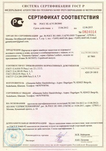 Скачать сертификат на перчатки и краги швейные защитные из коровьего/воловьего спилка и кожи, цельные и комбинированные с тканью, в т. ч. утепленные т. м. «Elementa Optima», серия «Optima Leather»