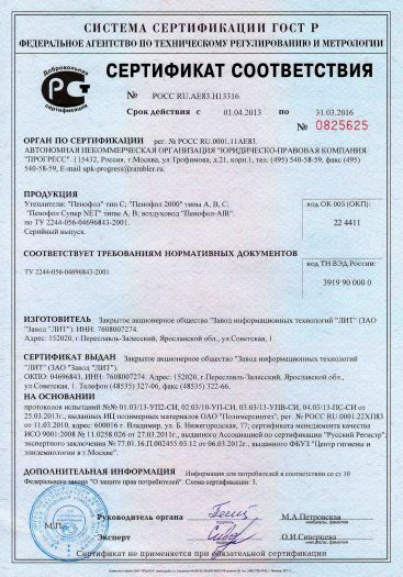 Скачать сертификат на утеплители: «Пенофол» тип С; «Пенофол 2000» типы А, В, С; «Пенофол Супер NET» типы А, В; воздуховод «Пенофол-AIR